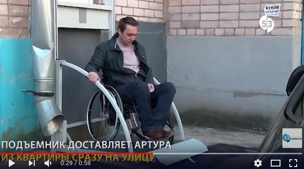 Новгородцу с ограниченными возможностями сделали индивидуальный лифт