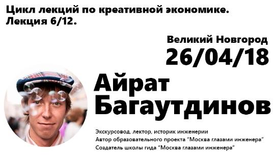 Трансляция открытой лекции по креативной экономике Айрата Багаутдинова