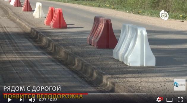 Видео: как приводят в порядок дорогу Великий Новгород - Хутынь