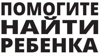 В Великом Новгороде ищут 8-летнюю девочку