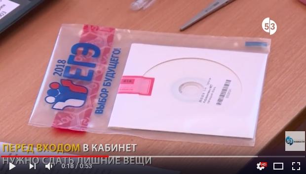 Видео о том, как новгородские школьники сдают ЕГЭ