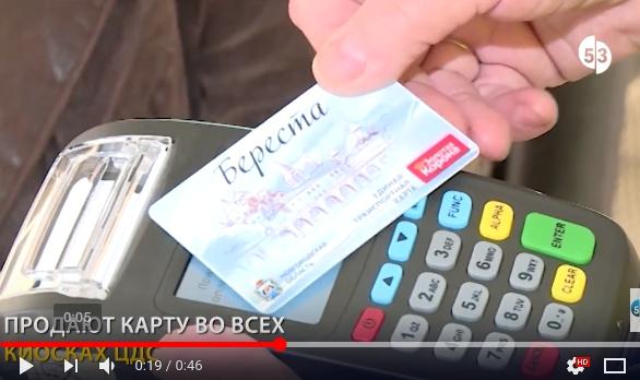 Видео: тестирование новгородского электронного проездного «Береста»