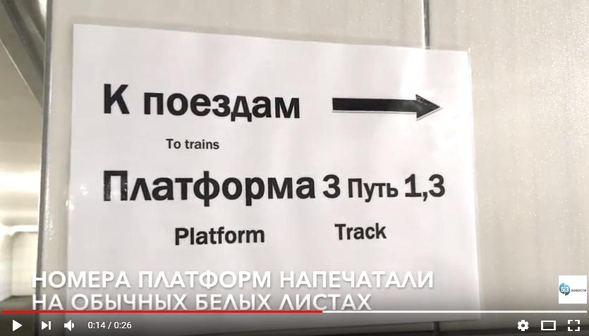Видео: в Великом Новгороде вокзальный переход оснастили бумажной навигацией