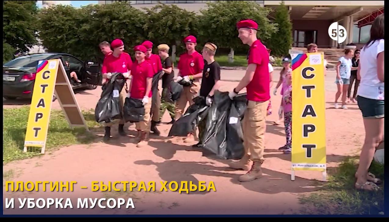 Видео: в Великом Новгороде на скорость собрали более 125 кг мусора