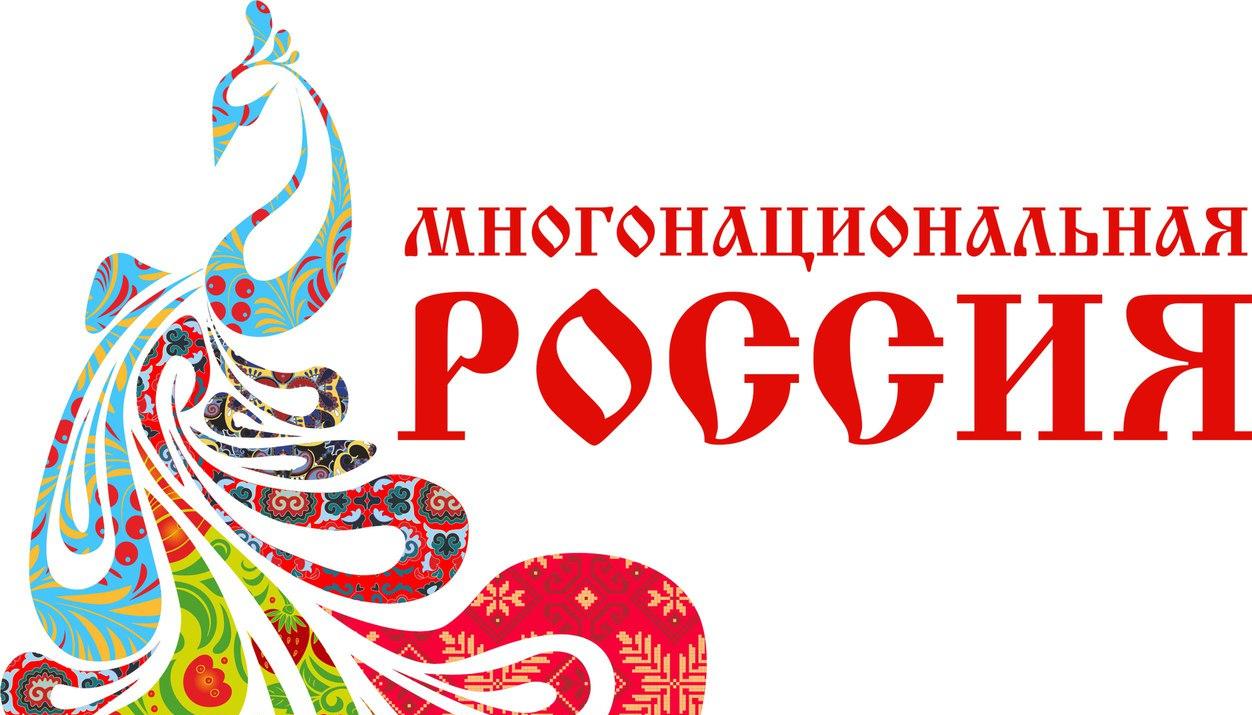 Новгородцев приглашают посетить фестиваль «Многонациональная Россия»