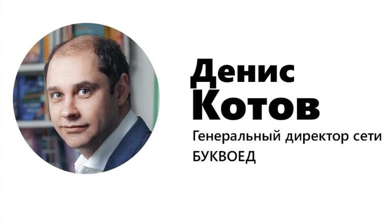 Трансляция: лекция по креативной экономике от гендиректора «Буквоеда» Дениса Котова