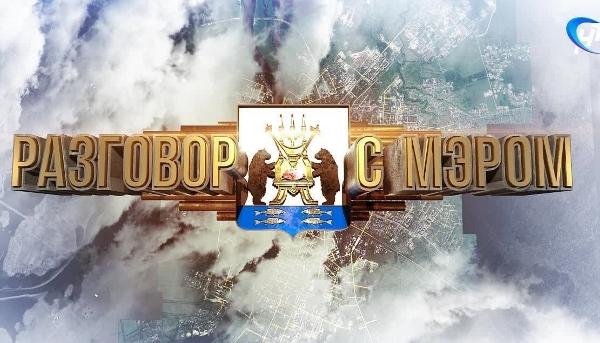Трансляция: эфир программы «Разговор с мэром» с Юрием Бобрышевым