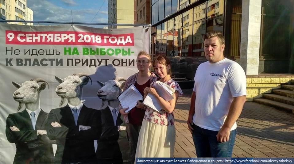 Новгородское «Яблоко» и «козлы в пиджаках». О чем важно вспомнить перед выборами 9 сентября