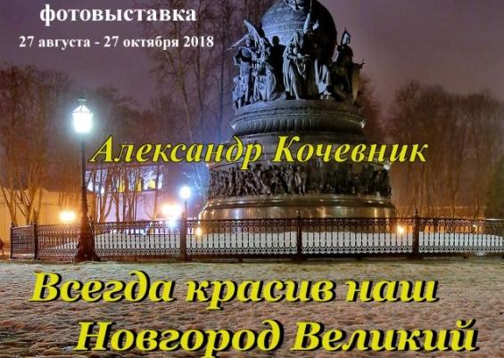 В Новгородском кремле открывается фотовыставка Александра Кочевника