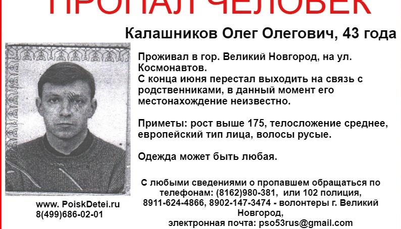 Мужчина из Великого Новгорода больше месяца не выходит на связь