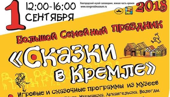 В День знаний в Великом Новгороде пройдет семейный праздник «Сказки в Кремле»
