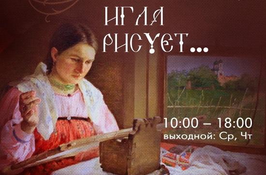 В церкви на Ярославовом Дворище новгородцы познакомятся с народной вышивкой