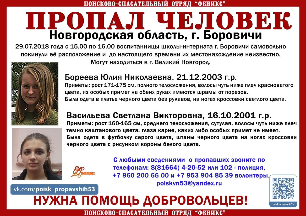 Новгородским волонтерам сообщают, где видели девушек из школы-интерната