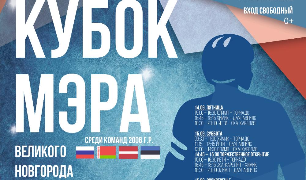 Четыре страны сразятся за Кубок мэра Великого Новгорода 2018