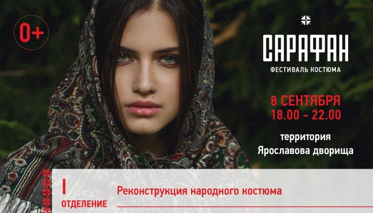 В Великом Новгороде пройдет фестиваль костюма «Сарафан»