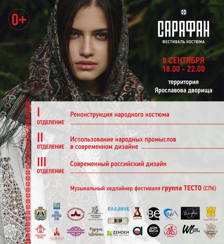100c131ac34 В Великом Новгороде пройдет фестиваль костюма «Сарафан» - 53 Новости