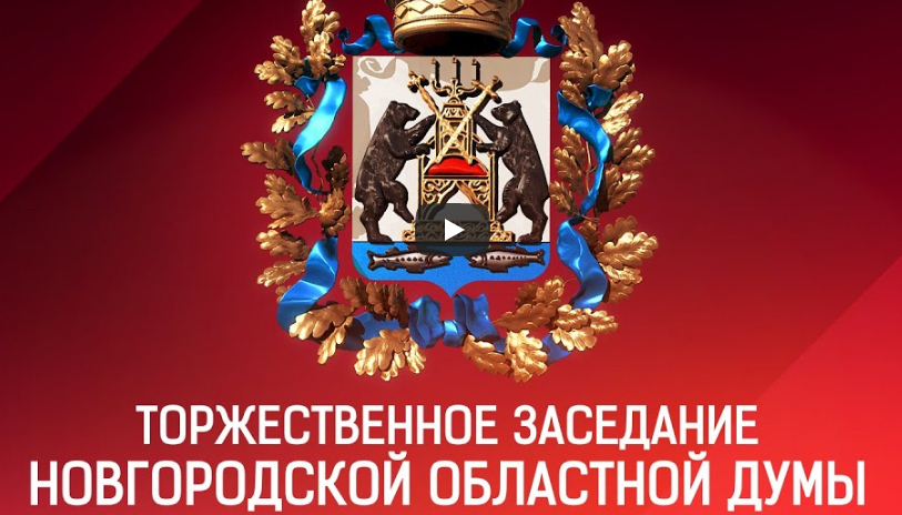 Трансляция отчета губернатора о работе правительства Новгородской области в 2018 году