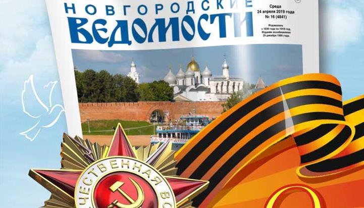 «Новгородские ведомости» проводят акцию «Подпиши ветерана»