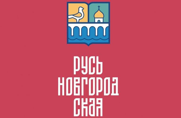 «Русь Новгородская» подарила свой бренд экспортерам Новгородской области