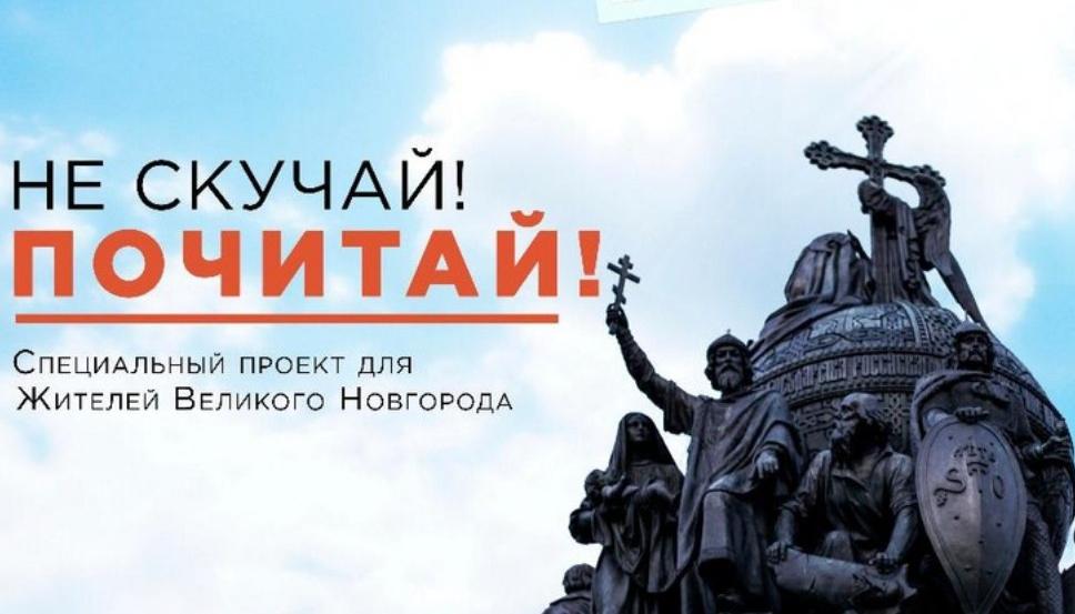 В Великом Новгороде стартовал культурно-просветительский проект #ЧитайВН