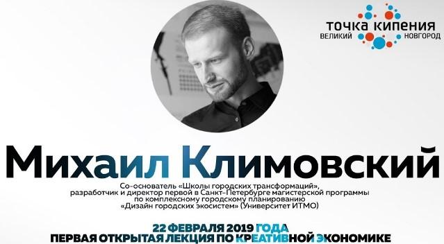 Трансляция: открытая лекция Михаила Климовского на новгородской «Точке кипения»