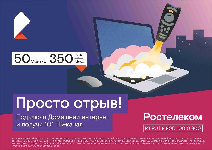 «Ростелеком» предлагает жителям Новгородской области смотреть ТВ через Wink бесплатно