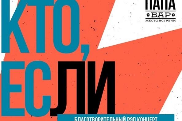 В Великом Новгороде пройдет рэп-концерт в поддержку детей-инвалидов и сирот