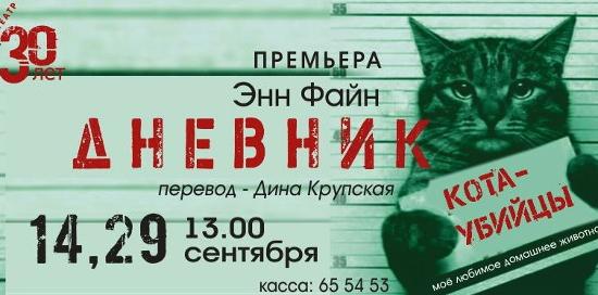 Новгородский театр «Малый» расскажет приключенческую историю «Дневник кота-убийцы»
