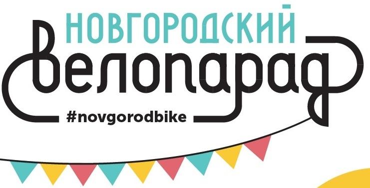 На велопарад в Великом Новгороде хотят собрать вместе 1160 участников