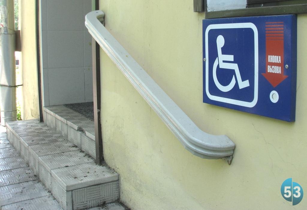 В Хвойнинском районе 10 чиновников наказали за нарушения прав инвалидов