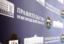 В правительстве Новгородской области появилась должность заместителя председателя
