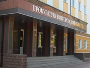 Прокуратура требует лишить мандата депутата Новгородской областной Думы Юрия Ивлева