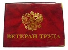 Благодаря наградам Новгородской областной Федерации профсоюзов десятки новгородцев получат звания ветеранов труда