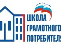 На Всероссийском форуме в Уфе новгородская «Школа грамотного потребителя» подвела годовые итоги