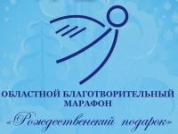 Марафон «Рождественский подарок» завершится благотворительным концертом для новгородцев