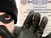 Новгородец предстанет перед судом за мошенничество с материнским капиталом