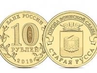 10-рублевая монета «Старая Русса» выпущена 10-миллионным тиражом