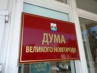 Депутаты Думы Великого Новгорода приняли отчёт Владимира Тимофеева