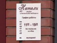 Салон красоты, навязывающий клиентам кредиты, уехал из Великого Новгорода по-английски