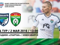ФК «Тосно» одержал волевую победу над новосибирской «Сибирью»