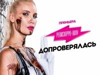 Елена Летучая: Новгородская пародия на «Ревизорро» — лучшая