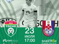 Текстовая трансляция матча «Тосно»-«Мордовия»