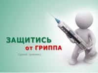Почти 30 тысяч новгородцев уже привились от гриппа