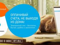 Около 130 тысяч абонентов «Ростелекома» в Новгородской и Псковской областях выбрали «Электронный Счет»
