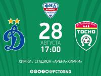 Текстовая трансляция матча «Тосно»-«Динамо-Москва»