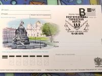 В 145-летний юбилей новгородская почта гасит письма специальным штемпелем