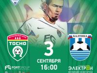 Текстовая трансляция матча «Тосно»-«Балтика»