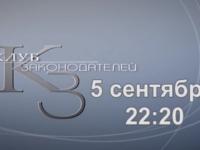 В эфир Новгородского областного телевидения выйдет спецвыпуск «Клуба законодателей»