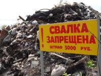 В Чудовском районе ликвидирована очередная несанкционированная свалка мусора