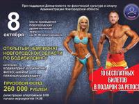 В Новгородской области впервые пройдёт открытый чемпионат по бодибилдингу